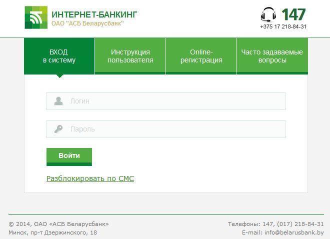 Подключить интернет-банкинг Беларусбанка