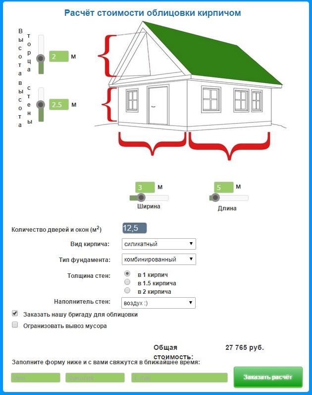 Рассчитать стоимость постройки дома калькулятор