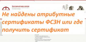 Не найдены атрибутные сертификаты ФСЗН или где получить сертификат