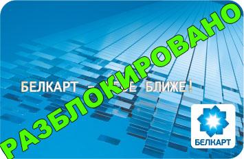 Платёжная карта БЕЛКАРТ. Разблокировано.